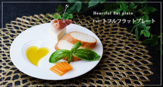 【水晶彫の丹心窯】ハートフルフラットプレート